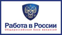 Информационно-аналитическая система «Общегородская база вакансий «Работа в России»