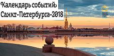 Календарь событий Санкт-Петербурга