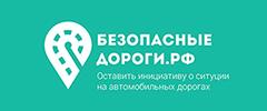 безопасныедороги.рф