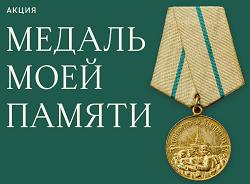 Медаль моей памяти
